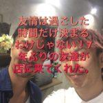 【7年ぶりの再会】渋谷、羽田空港、メキシコに事業展開してる社長の友達が来てくれた!