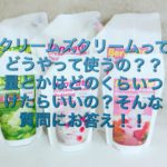 【最重要】大人気クリームズクリームの使い方!!