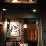 【レターポット 】宮田麺児のレターポット 企画でつけ麺食べてきた!