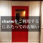 【利用規約】charmを利用する方は必ず読んで下さい。