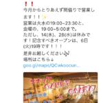 スナックキャンディ大阪店(仮)がOPENしたからいってきた。
