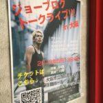 大人気ユーチューバーのトークライブが5/13に開催!~なぜ私が宣伝してるのか!?~