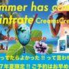 【夏季限定20個のみ】クリームズクリームの新商品予約受付