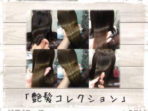 過去の艶髪スタイルリンク